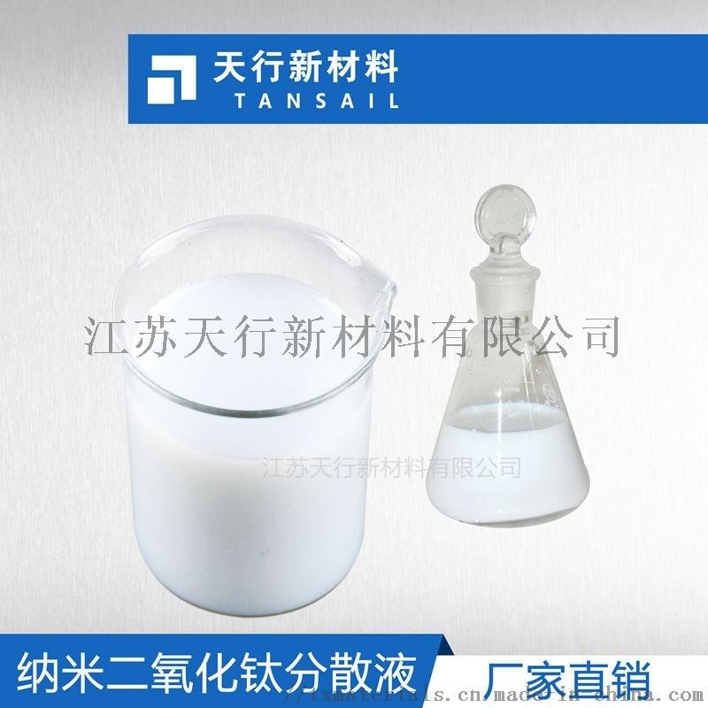 纳米二氧化钛浆料 金红石型 纳米二氧化钛分散液 抗紫外 防老化
