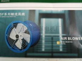 德东风机重量轻 SF5岗位单相风机 0.75KW