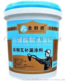 金属屋面首选高弹抗裂丙烯酸 广州金耐德丙烯酸