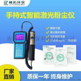电厂煤厂颗粒物检测仪手持式光粉尘仪粉尘浓度检测仪
