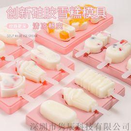 硅胶雪糕模具