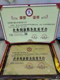 企业创新服务  平台 荣誉证书