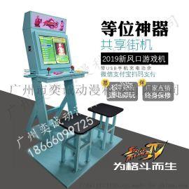 32寸街机框体月光宝盒双人迷你格斗机等位游戏机