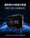 康耐德485数据分配器C2000 RSDD-CK-CK31