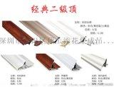 厂家直销集成吊顶材料二级铝梁微错梁