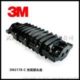 3M光缆接头盒 2178-C
