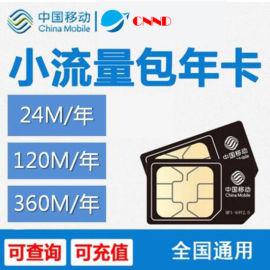 移动物联网卡 包年卡 适用GPS定位器/智能穿戴