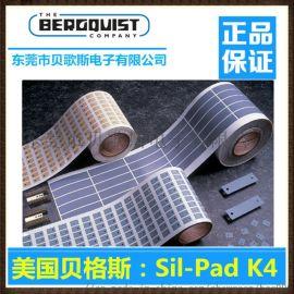 美国Sil-Pad K-4 基材导热绝缘片