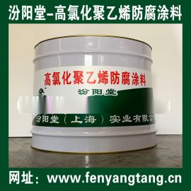 高氯化聚乙烯涂料、高氯化聚乙烯面漆/管道内外壁防腐