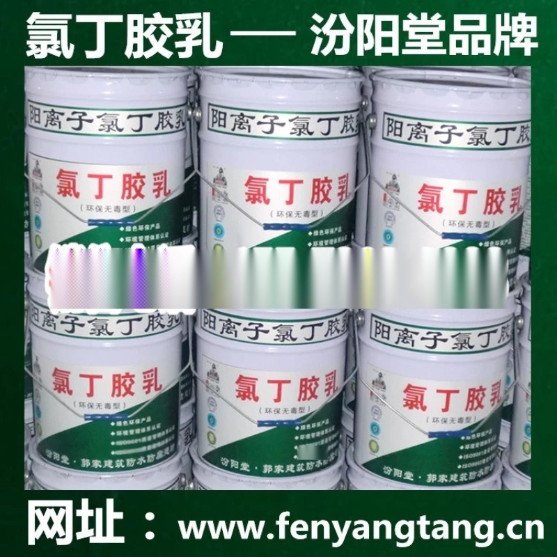 地鐵與隧道防水氯丁膠乳/陽離子氯丁膠乳液/管片嵌縫