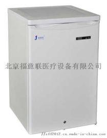 -20℃低温冰箱带报 和打印