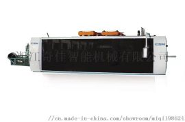 CSM760FM三工位正负压高速吸塑热成型机