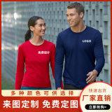 同学聚会圆领长袖T恤定制印logo男女工作服班服文化衫纯棉广告衫