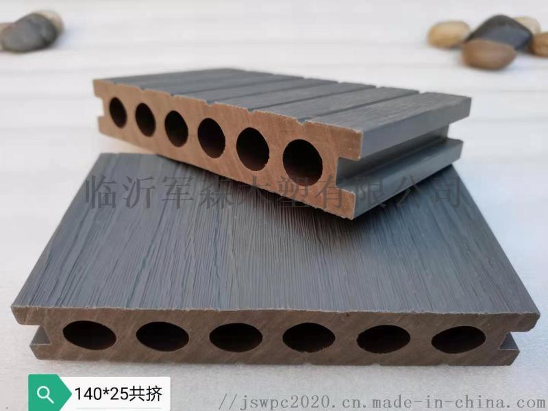 140*25共擠圓孔戶外環保木塑地板廠家直銷
