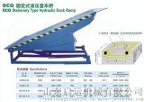 特殊定製登車橋8噸液壓登車橋啓運黃山市升降平臺廠家