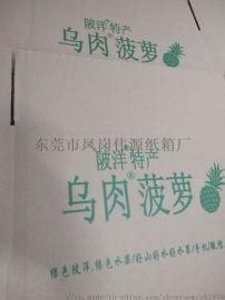 K=A瓦楞纸物流包装纸箱