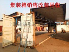 上海飞翼集装箱  电动液压飞翼集装箱