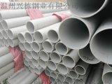 316不鏽鋼無縫管152*12 非標厚壁無縫管