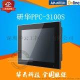 研华PPC-3100S无风扇工业平板电脑