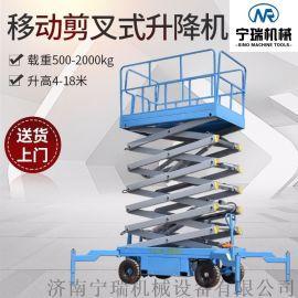 剪叉液压升降平台 剪叉高空作业升降机
