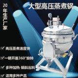 牛骨肉豬骨肉高壓煮鍋 電加熱加高高壓鍋