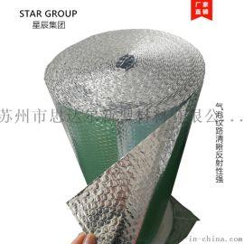 苏州厂家直销纳米气囊反射层 铝箔气泡反辐射层