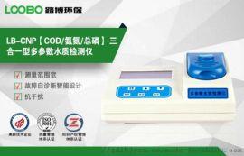 路博/LB-CNP型 三合一水质检测仪