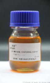 PL4122改性聚氨酯三防漆替代品 無味PCB電路板三防膠