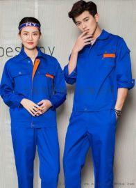 兴前定做工作服,定做焊服,车间工作服