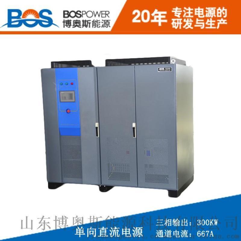 250KW單向直流電源,博奧斯廠家直銷,直流電源