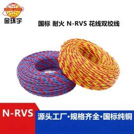 金环宇电线电缆国标N-RVS 2x6平方耐火双绞线