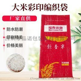 饲料化肥彩印包装袋家纺编织袋厂家大米面粉彩印编织袋