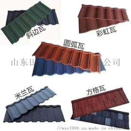 天津彩石金属瓦屋面金属瓦圆弧形红色镀铝锌彩石瓦