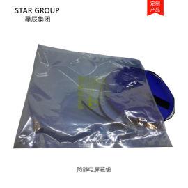 专业防静电包装袋生产厂家 定制防静电屏蔽袋