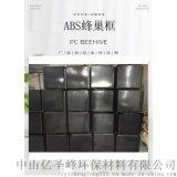 支撐定型耐磨abs蜂巢框 箱包製作配件