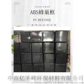 支撑定型耐磨abs蜂巢框 箱包制作配件