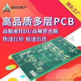 多层电路板 双面多层pcb hdi板打样