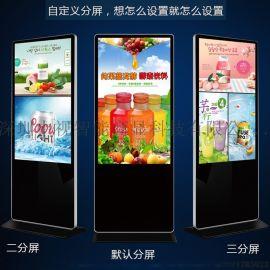 落地立式广告机显示屏液晶宣传触摸查询一体机网络