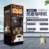 七天悅享無人全自動現磨咖啡機定製開發