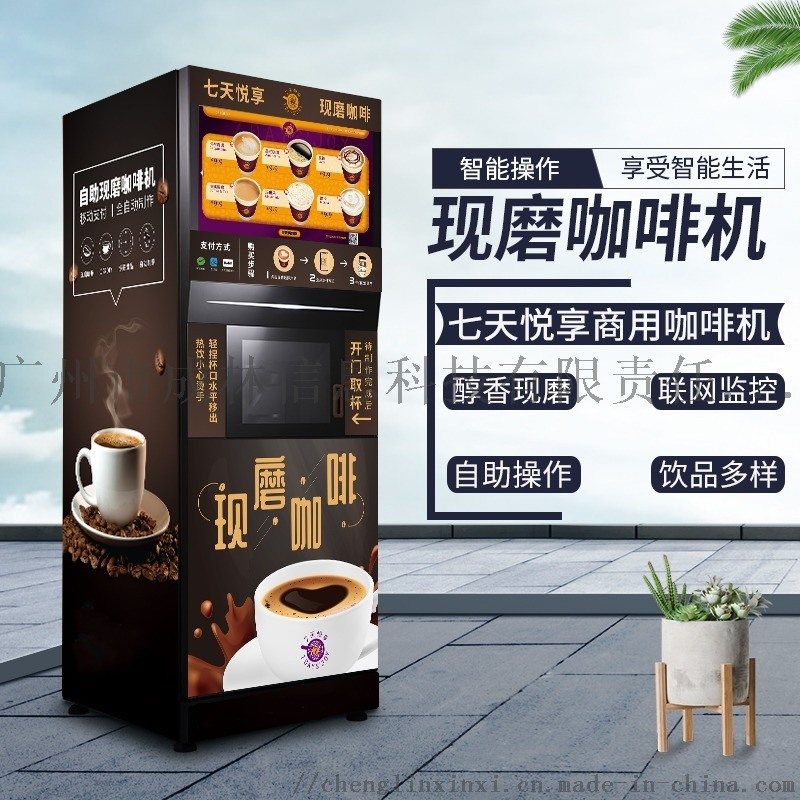七天悦享无人全自动现磨咖啡机定制开发