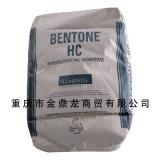 海明斯德谦BENTONE HC水性有机膨润土流变剂