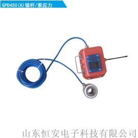 矿用本安型锚杆索应力传感器数显式