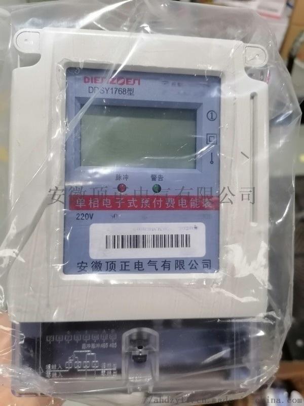 三相电子式国网壳电能表