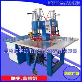 联宇高周波热合机高频机生产厂家