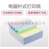 打印纸印刷上海生产厂家