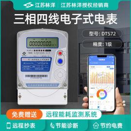 江苏林洋DTS72三相四线互感式电子式电能表