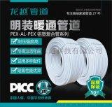 PEX-AL-PEX鋁塑複合壓力管