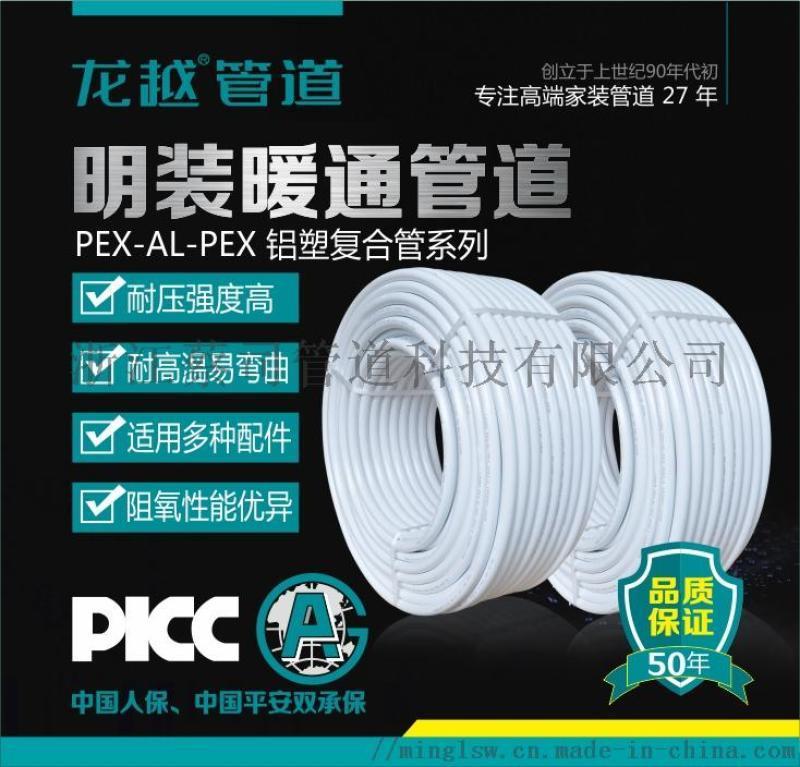 PEX-AL-PEX铝塑复合压力管