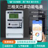 長沙威勝DTSD341-9D三相多功能高壓電錶
