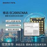 EC200S-CN移远CAT1全网通模块